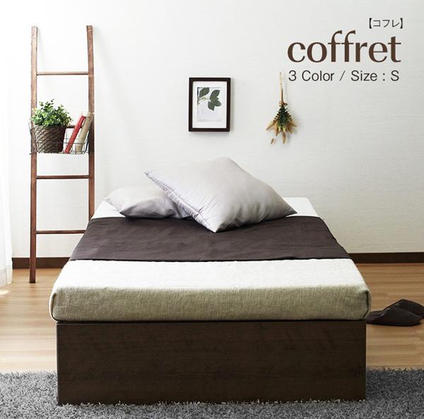薄型ポケットコイルマット付ベッド 大容量400リットル 快適 機能性追求 床下収納(コフレ)st024-1mat[01]