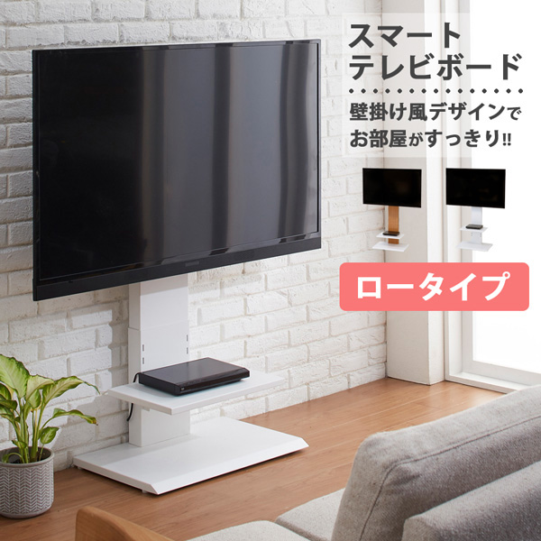 壁掛け風 スマートテレビスタンド 高さ5段階 32型~60型対応 ロータイプ st031-1[01]