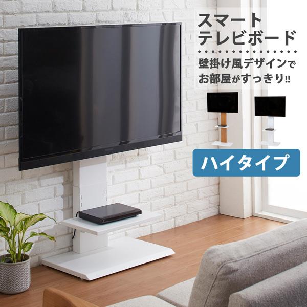 壁掛け風 スマートテレビスタンド 高さ5段階 32型~60型対応 ハイタイプ st031-2[01]