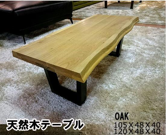 和モダンリビングテーブル 幅105奥行48高さ40cm 天然木無垢集成材 オーク無垢 ローテーブル(コンティスCT105) sw035-2oak[fv]