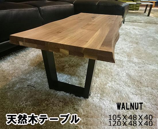 和モダンリビングテーブル 幅120奥行48高さ40cm 天然木無垢集成材 ウォールナット無垢 ローテーブル(コンティスCT120) sw035-3wal[fv]