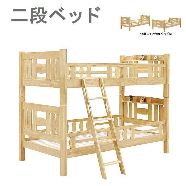 二段ベッド 人気!天然木のラバーウッド材 二段ベッド(リオ2)sw044[tw]