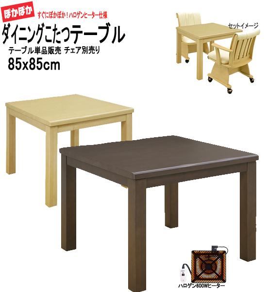 正方形ダイニングこたつテーブル単品 幅85cm(小雪)sw112-1[te]