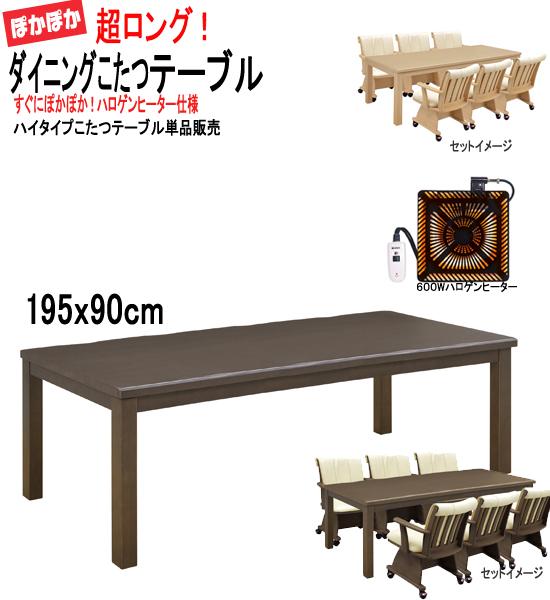 超ロング!ダイニングこたつテーブル単品 幅195cm(小雪)sw112-4[fv]