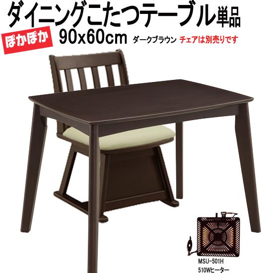 2人掛け ダイニングこたつテーブル 単品 長方形 90x60cm(睦月90dbr)sw114-1dbr[fv]