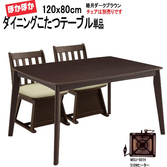 4人掛け ダイニングこたつテーブル 単品 長方形 120x80cm(睦月120dbr)sw114-2dbr[te]