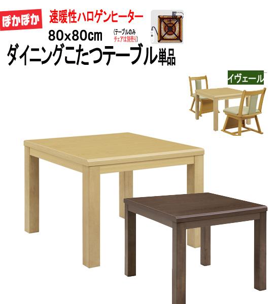 ハイタイプこたつ ダイニングこたつテーブル単品 80x80cm(イヴェール2)sw119-1 [te]