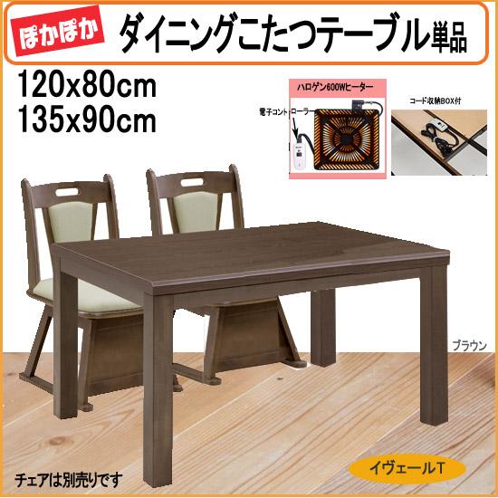 ハイタイプこたつ ダイニングこたつテーブル単品 135x90cm(イヴェール)sw119-3 送料無料[tw]