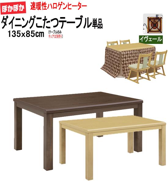 ハイタイプこたつ ダイニングこたつテーブル単品 135x90cm(イヴェール2)sw119-3 [te]