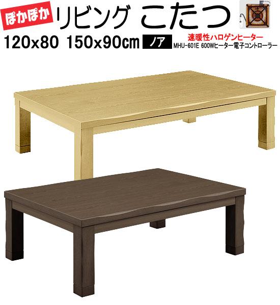 こたつ 長方形 150 和洋兼用座卓 150x90cm(ノア150)sw142-2[te]