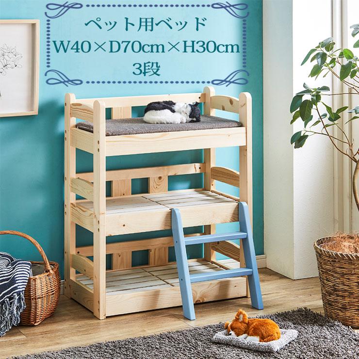 品質一番の ペットベッド 木製 木製 ペット用ベッド gt206-3 ペットベッド 3段 gt206-3, 快適ホーム:dd5c50ed --- coursedive.com