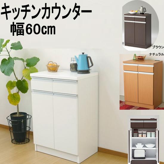 キッチンカウンター 幅60cm スライス60カウンター (マイズ)tm340-3[代引不可][fv]