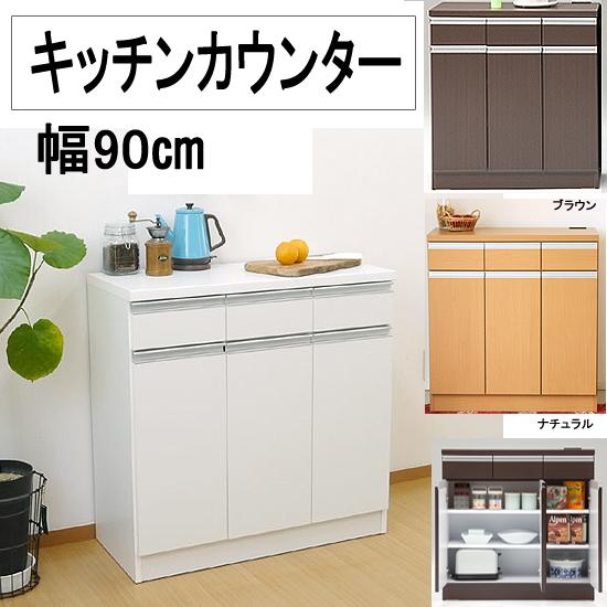 キッチンカウンター 幅90cm 完成品tm340-5 スライス90カウンター(マイズ)[tw]