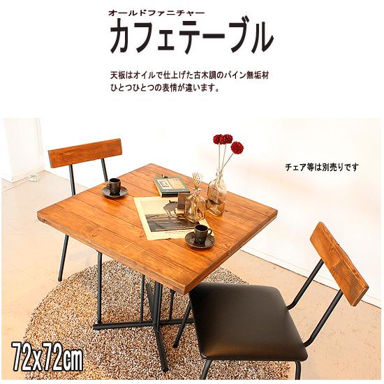 オールドファニチャー ケルトカフェテーブル(幅72cm)tm367-8[tw]