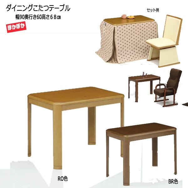 ダイニングこたつテーブル 2人掛け 幅90奥行60cm(UKT-918)uk024[fv]