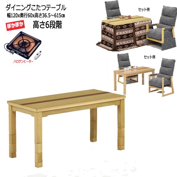 ダイニング・ソファこたつテーブル 幅120奥行60cm 高さ6段階 (Nリリー)uk026-2[tw]