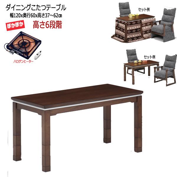 ダイニング・ソファこたつテーブル 幅120奥行60cm 高さ6段階 (Nプラム)uk027-2[tw]