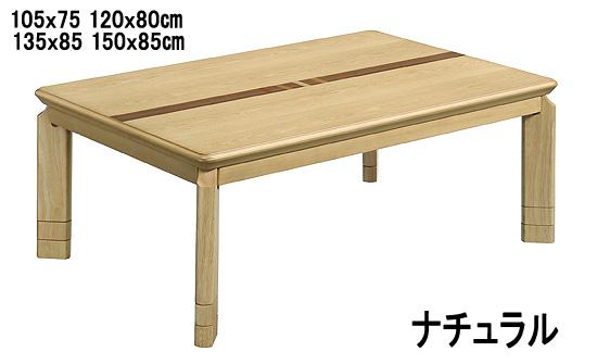 リビングこたつ 本格派 テーブル 長方形 105x75cm(レイガ105)uk033-1[tw]