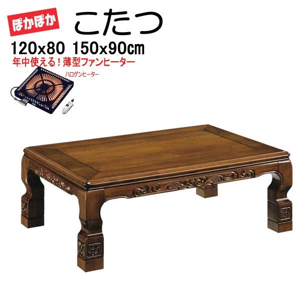 本格和風こたつ テーブル ワイド長方形 150x90cm(大和150)uk044-2[tw]
