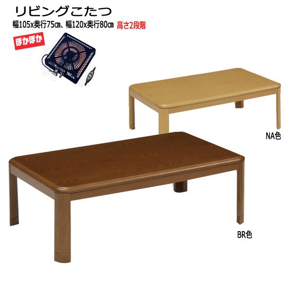 リビングこたつ 年中使用OK センターテーブル 長方形 120x80cm(エッグ120)uk047-3[tw]