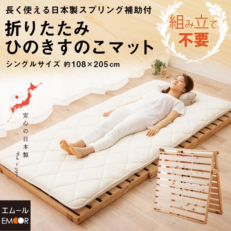 日本製 折りたたみひのきすのこマット シングルサイズ 折りたたみベッド おりたたみベッド 折り畳みベッド ベッド 簡易ベッド すのこ スノコ コンパクト 通気性 フォールディングベッド 木製 ねどこ neDOGko