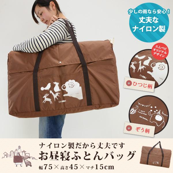 NAP Comforter Bag Bag Storage Case Nylon Sturdy NAP Futon Bag 75 X 45 X 15