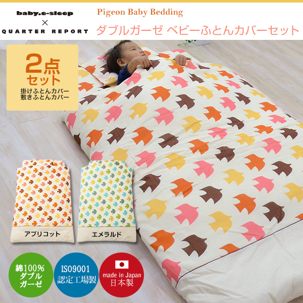 QUARTER REPORT 'pigeon' baby duvet cover set quilt cover & fitted sheets made in Japan double gauze cover 2 point set cotton bedding 100% seat cover floors cover baby gifts nursery garden kindergarten NAP eMule