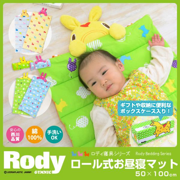 EMOOR Co.Ltd. | Rakuten Global Market: Lodi NAP mat roll cushion ...