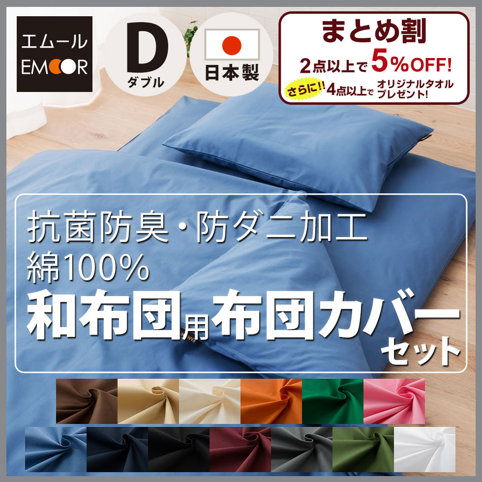 japanese futon for duvet cover four point set double made in japan hung cover  forter     emoor co ltd    rakuten global market  japanese futon for duvet      rh   global rakuten