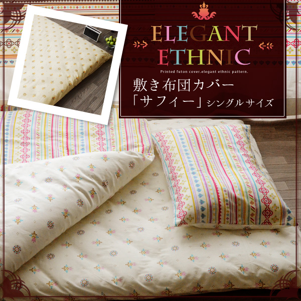 kneeling ethnic elegant harmonic mattress cover  u0027safe u0027 single size 100  cotton futon cover emoor co ltd    rakuten global market  kneeling ethnic elegant      rh   global rakuten