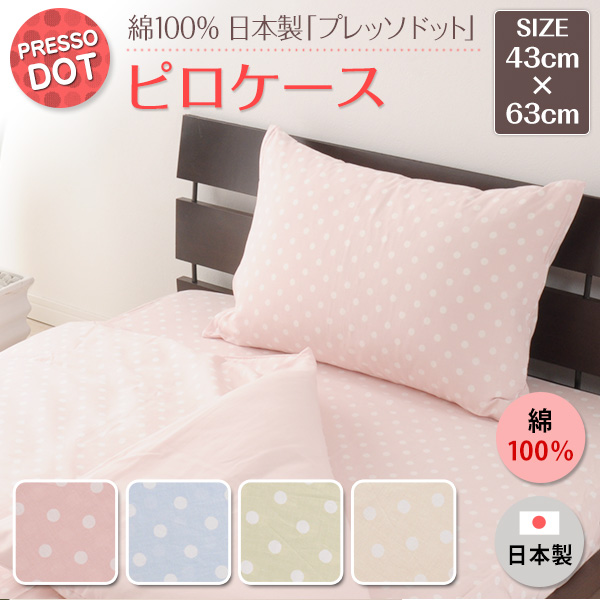 Presso Dots Pillow Case Cover Roximately 43 X 63 Cm Made In Japan Futon