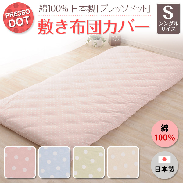Single Size Mattress Cover Presso Dots Rox 105 X 215 Cm Made In Japan Futon Kneeling Floors Bedding Sheets Polka Dot