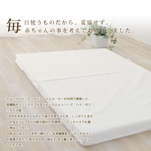 在日本床垫裸体蒲团单个迷你固体棉花婴儿床垫 Hana 60 × 90 厘米婴儿婴儿婴儿床上用品固体棉 eMule 迷你婴儿床床垫婴儿床上用品尺寸