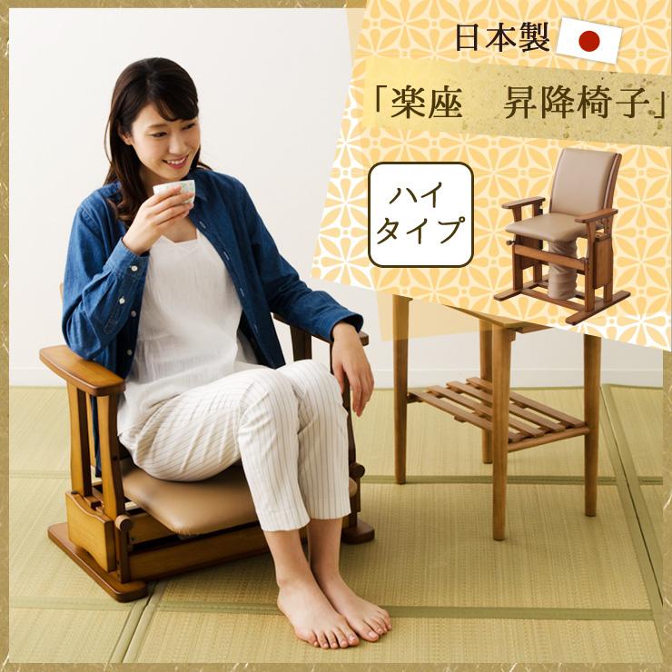 日本製 昇降椅子 「楽座」 ハイタイプ 起立椅子 補助椅子 高座椅子 高座いす 高ざいす パーソナルチェア シニア レザー リラックスチェア 角度 座面高 高齢者 プレゼント 母の日 父の日 敬老の日 ギフト 【送料無料】 エムール