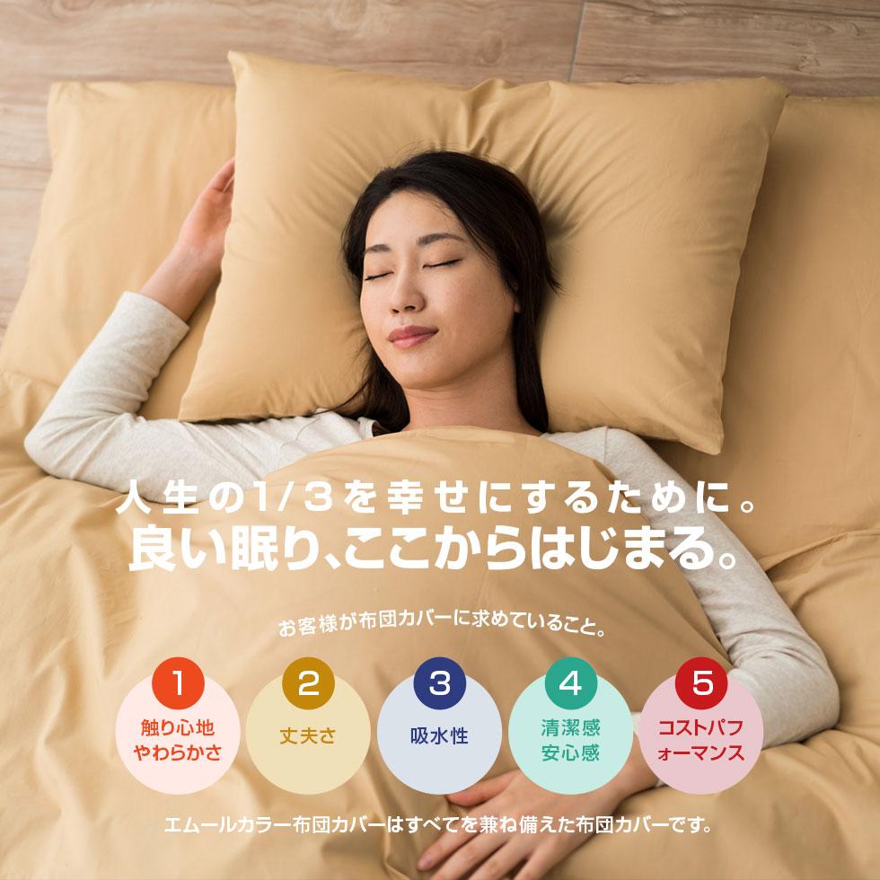 エムール color Japan-made bed, bedclothes cover 3 points set single size (Hedges cover sheet pillow case antibacterial defense Dani processed cotton 100% 200 books broad mite prevents bedding SEK new life)