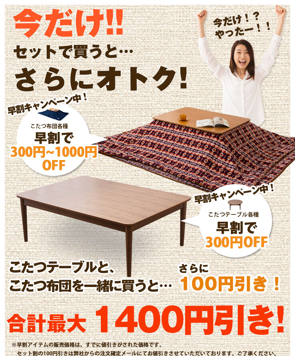 Wall nut veneer boards Japanese kotatsu kotatsu table length square 105 x 75 cm kotatsu table Tower body flat-panel heaters wood Walnut w living table Nordic