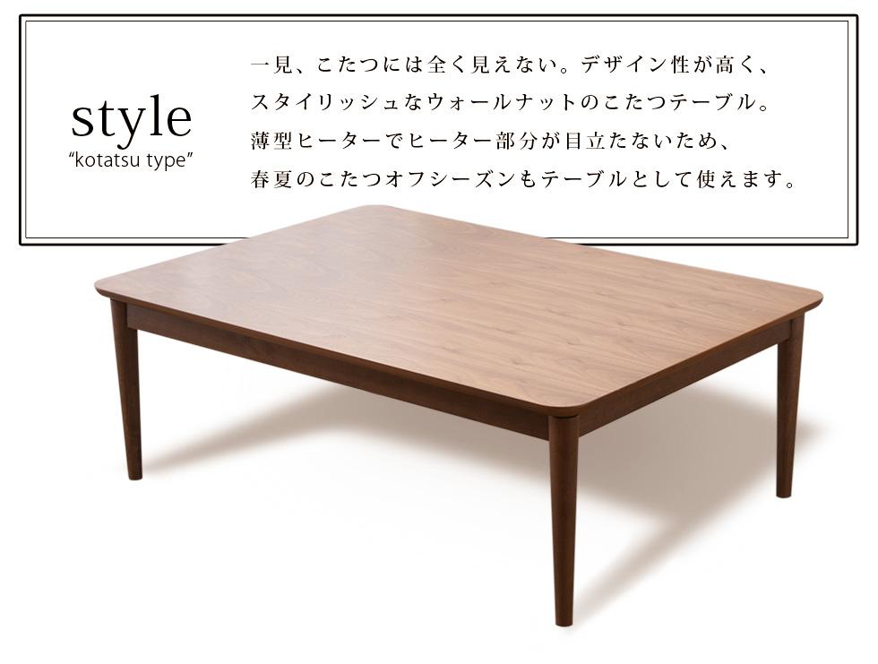 Wall nut veneer boards Japanese kotatsu kotatsu table length square 105 x 75 cm kotatsu table Tower body flat-panel heaters wood Walnut w living table Nordic