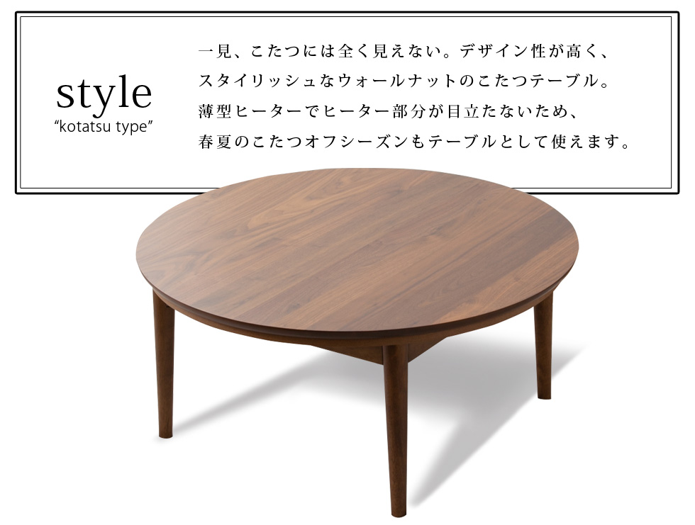Main body of walnut stab board kotatsu kotatsu kotatsu table circle 80cm in diameter kotatsu table tower wooden round shape table walnut low table center table tatami-room table dining table North Europe