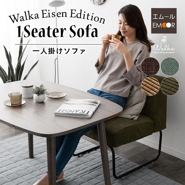 1人掛けソファ 1人掛けソファー ソファー 1人掛け 1pソファ Walka Eisen Edition 1Seater Sofa 椅子 コーデュロイ ヴィンテージ レトロ アイアンダイニング 布地 おしゃれ 送料無料