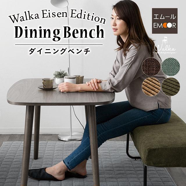 ダイニング ベンチ ダイニングベンチ ダイニングチェア Walka Eisen Edition Dining Bench 食卓 椅子 コーデュロイ ベンチチェア ヴィンテージ レトロ アイアンダイニング ベンチ 布地 おしゃれ 送料無料