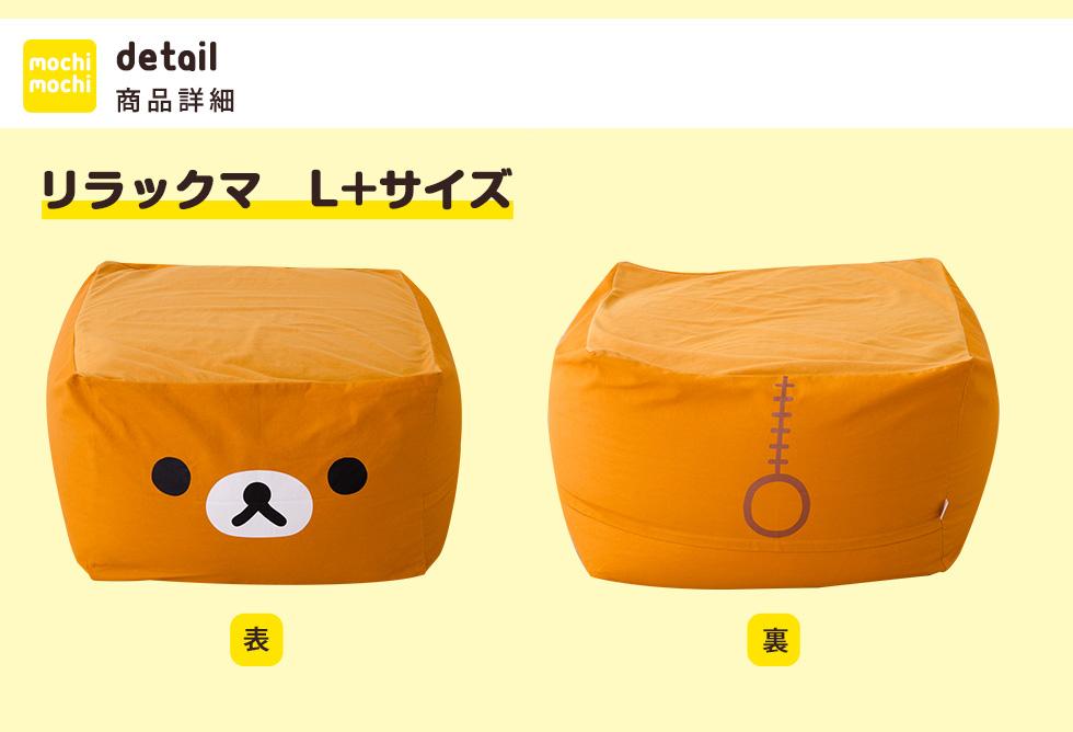 キューブ/Lサイズ すみっコぐらし ビーズクッション クッション もちもちシリーズ  日本製 mochimochi ソファ マイクロビーズクッション ビーズソファ ソファー すみっこ すみッコ ラッピング プレゼント ギフト 国産