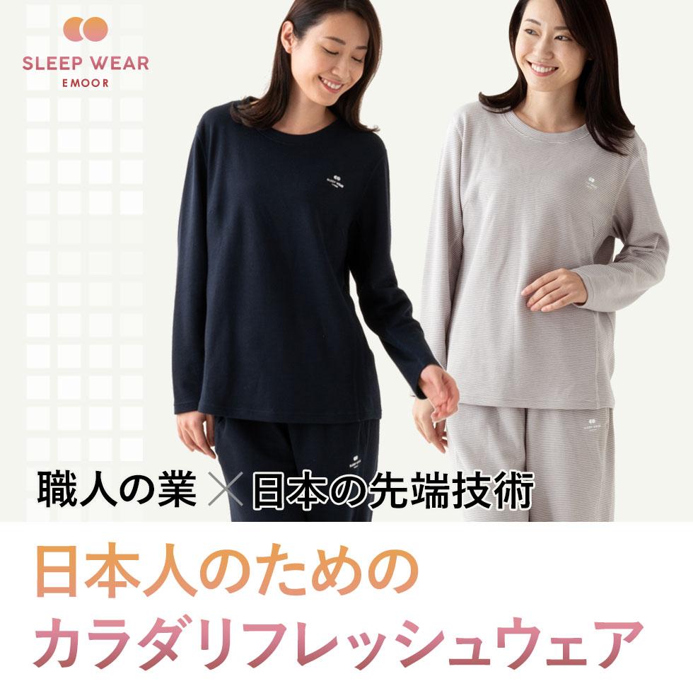 睡眠習慣を整える 日本製 スリープウェア