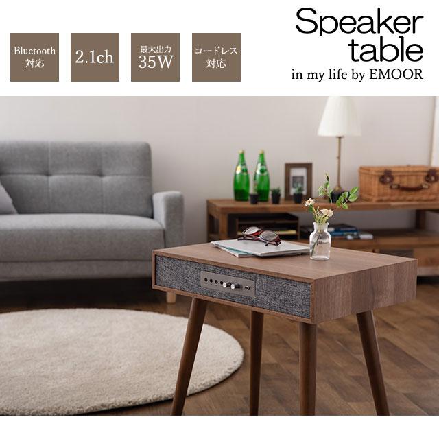 スピーカー テーブル Bluetooth スピーカー内蔵テーブル 48×35.5×56.5cm スピーカーテーブル サイドテーブル 送料無料 おしゃれ USB スマートフォン対応 スマホ充電 長方形 木製 天然木 北欧 突き板 ウォールナット プレゼント エムール