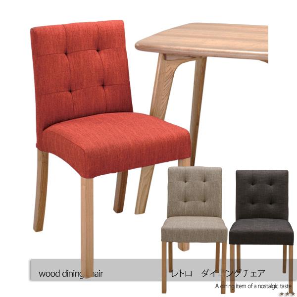レトロダイニングチェアー同色2脚組 ダイニング椅子 キッチンチェア デザインチェア 【送料無料】 エムール