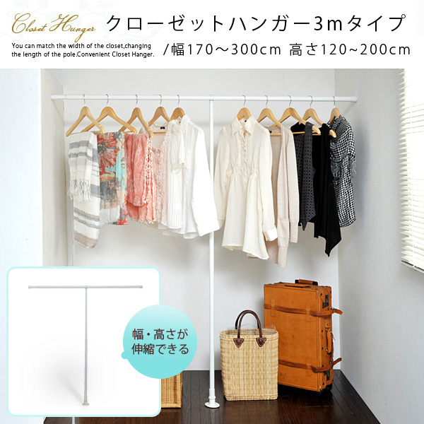 If Location Is Surrounded By Walls 2, Wall And Floor. Closet Hanger Can Be  Installed Without Scratching.