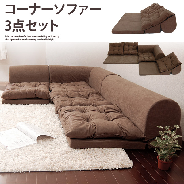 Corner Sofa 3 Piece Set From Sofa 2 Seater Settees カジュアルソファー Made In Japan