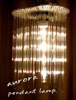 【6h限定ポイント10倍★8日20時~】 デザイン照明 aurora/オーロラ ペンダントタイプ(径20×高さ28cm) エムール