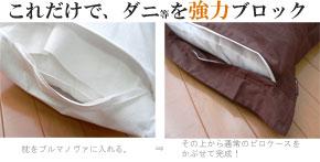 Tick prevention Palmanova anti-allergy cover junior for bedding pillow cover / 37 x 52 cm PULMANOVA Anti-Allergie Bezuge eMule