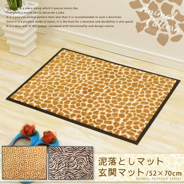 outdoor floor mats emoor coltd rakuten global market animal pattern entrance mat