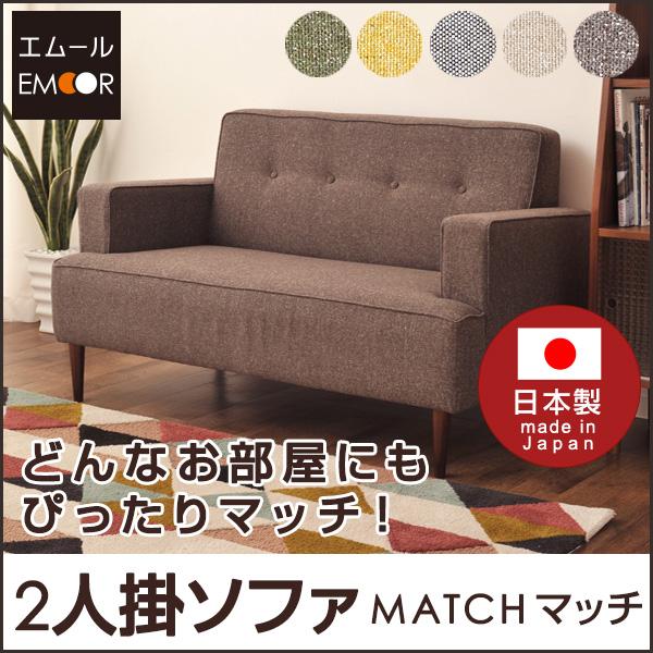 MATCH 2人掛けソファー 日本製 ソファ ラブソファ 2Pソファ 2人用ソファ 2人掛け ナチュラル ウッド リビング家具 エムール